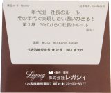 【CD】年代別社長のルール 第1巻 30代からの社長のルール