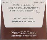 【CD】年代別社長のルール 第2巻 40代からの社長のルール