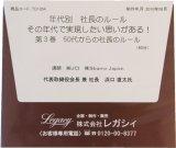 【CD】年代別社長のルール 第3巻 50代からの社長のルール