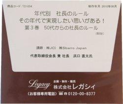 画像1: 【DVD】年代別社長のルール 第3巻 50代からの社長のルール