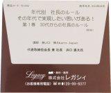 【DVD】年代別社長のルール 第1巻 30代からの社長のルール